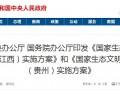 中共中央办公厅 国务院办公厅印发《国家生态文明试验区(江西)实施方案》和《国家生态文明试验区(贵州)实施方案》