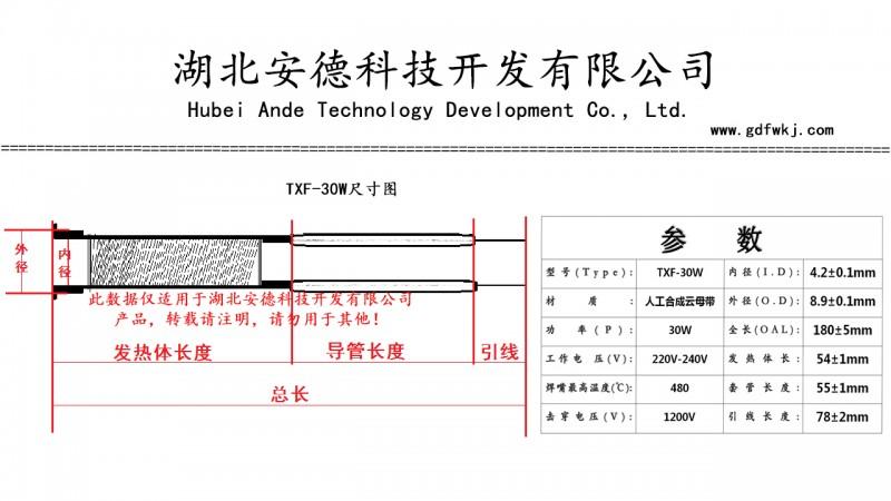 30W外热式烙铁芯尺寸图/发热芯/烙铁芯规格图