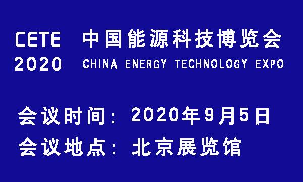 2020年中国能源科技博览会