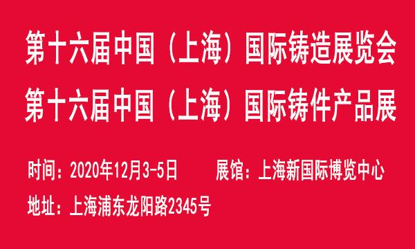 2020第十六届中国(上海)国际铸造展览会