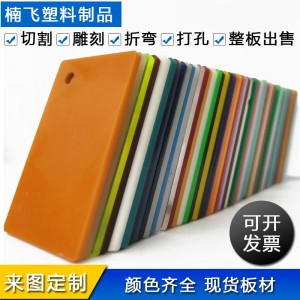 彩色亚克力板透光有机玻璃白蓝绿黄色塑料板材加工定制雕刻切割