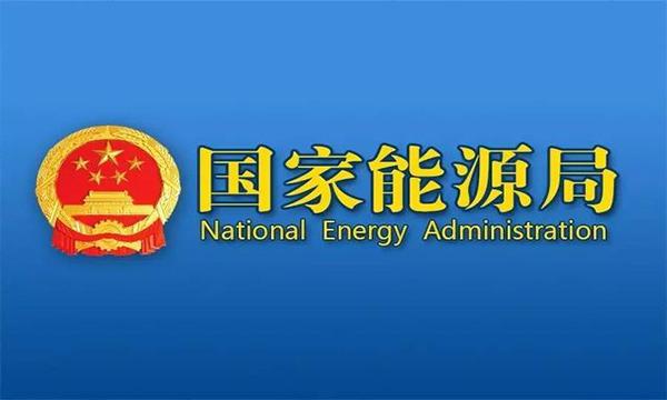 中华人民共和国能源法(征求意见稿)全文