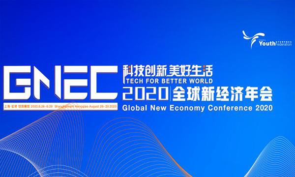 2020年度全球新经济年会(GNEC)