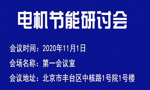 2020年度电机节能研讨会