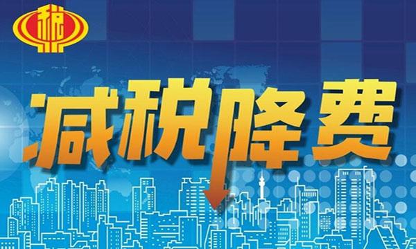 河北省税务局1-5月落实新增减税降费457.5亿元