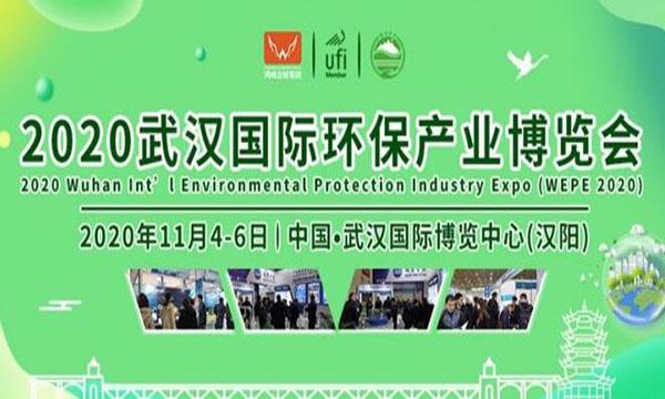 2020武汉国际环保产业博览会