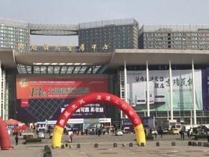 2020第十五届中国(济南)太阳能利用大会暨多能互补应用展览会