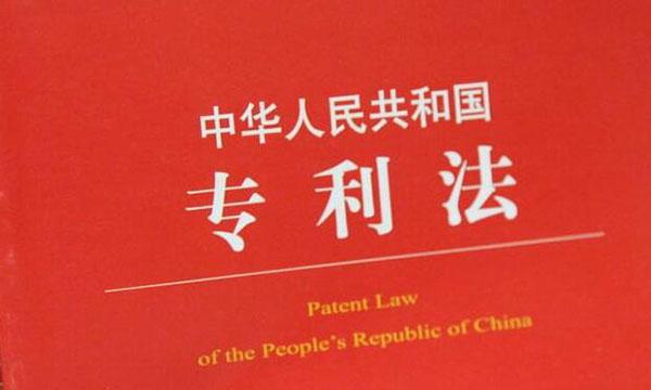 我国拟修法促专利实施运用 新设专利开放许可制度