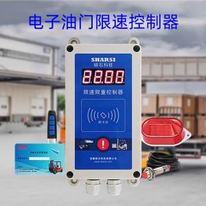 厂家叉车超速报警器限速警报器自动限速 电子油门版