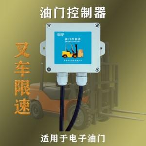 叉车工程车超速限速器电子机械油门控制器