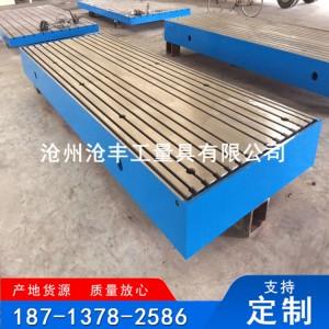 沧丰工量具销售 铸铁平台 划线平台T型槽平台 非标可定制