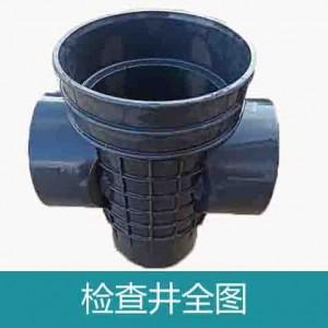 湖北龙康排水系统有限公司塑料检查井