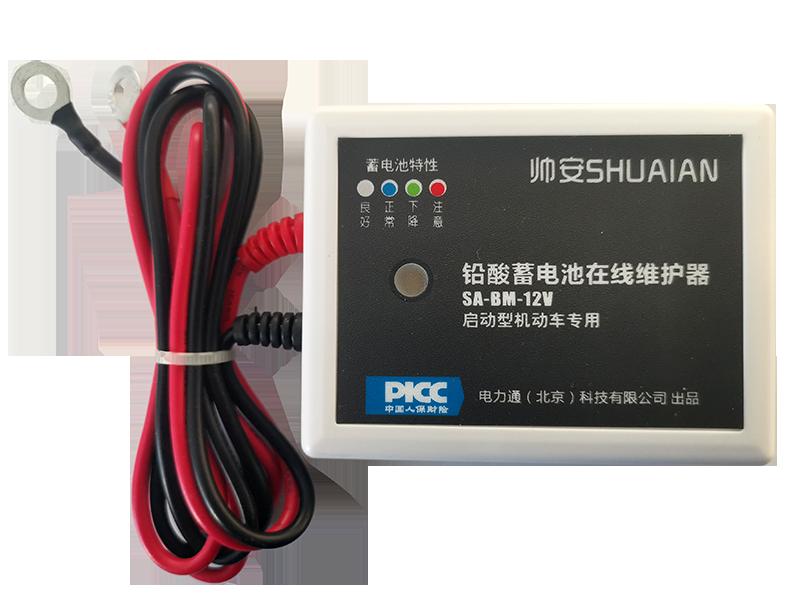 帅安SHUAIAN电动车铅酸蓄电池在线维护器(机动车专用型)
