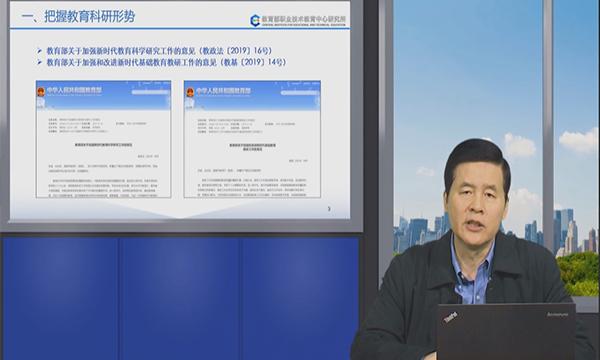 """北京市教育科学规划2021年度课题申报""""线上培训会""""顺利召开"""