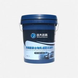 北京远大洪雨丙烯酸防水涂料