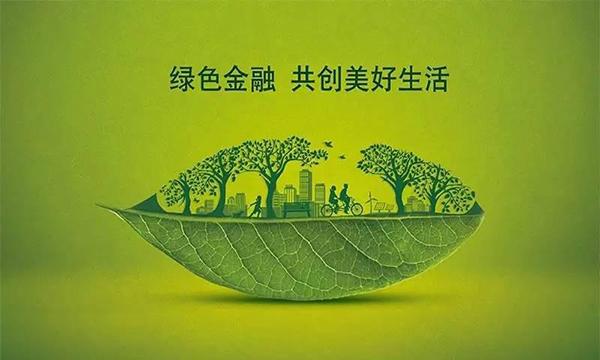 """煌成投资助力""""碳中和"""",绿色金融在路上"""