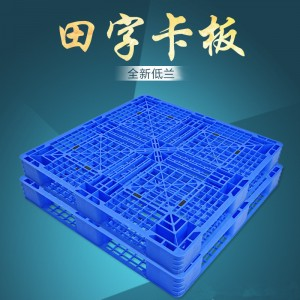 东莞厂家塑胶卡板塑胶托盘田字卡板全新料