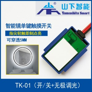TK-01-DT  单键触摸开关 无极调光
