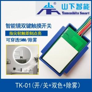 TK-01-SHT  单键触摸开关  调光调色  除雾