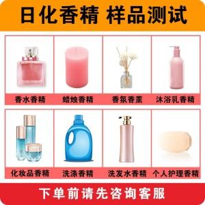 香水蜡烛洗衣液洗发水沐浴露洗手液香精样品测试 日化香精