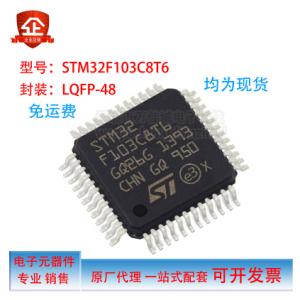 STM/意法半导体品牌芯片供应,现货出售,欢迎咨询