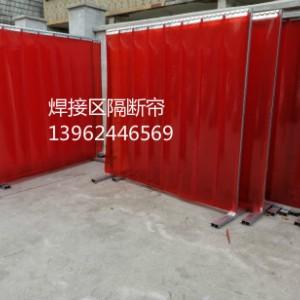 供应PVC遮弧光帘、遮焊光门帘、电焊隔断屏